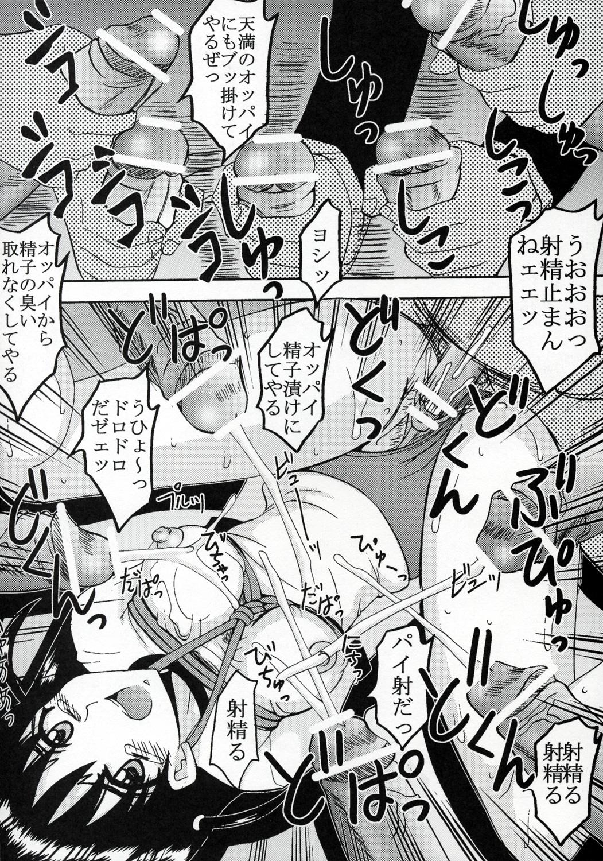 Nakadashi Scramble 8 36
