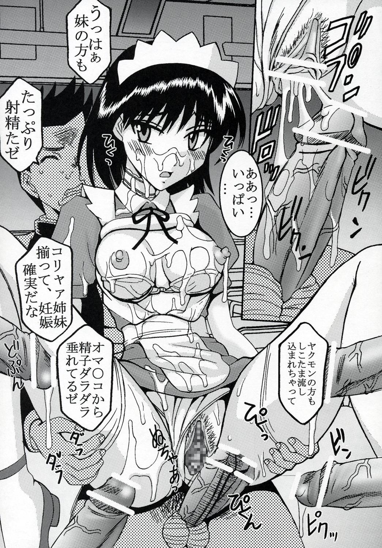 Nakadashi Scramble 8 38