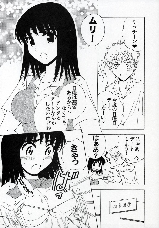 Nakadashi Scramble 8 3