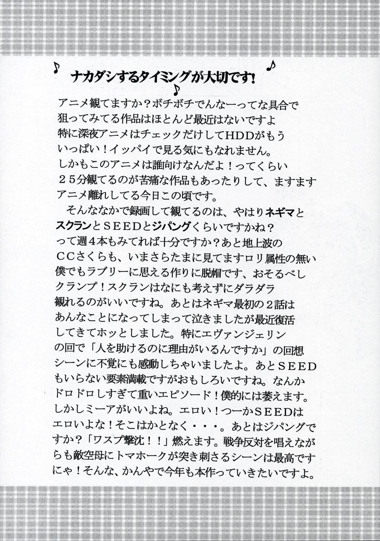 Nakadashi Scramble 8 40
