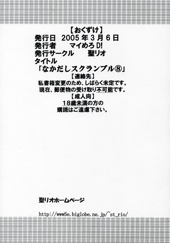 Nakadashi Scramble 8 50