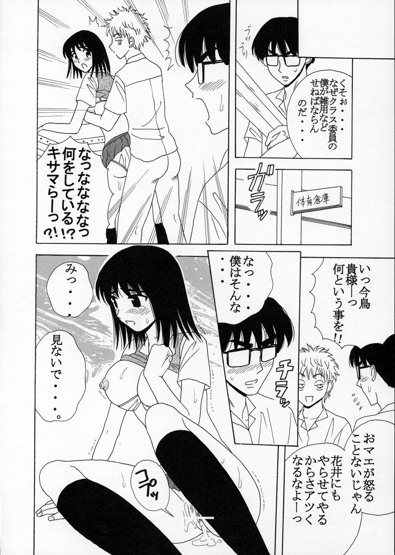 Nakadashi Scramble 8 8
