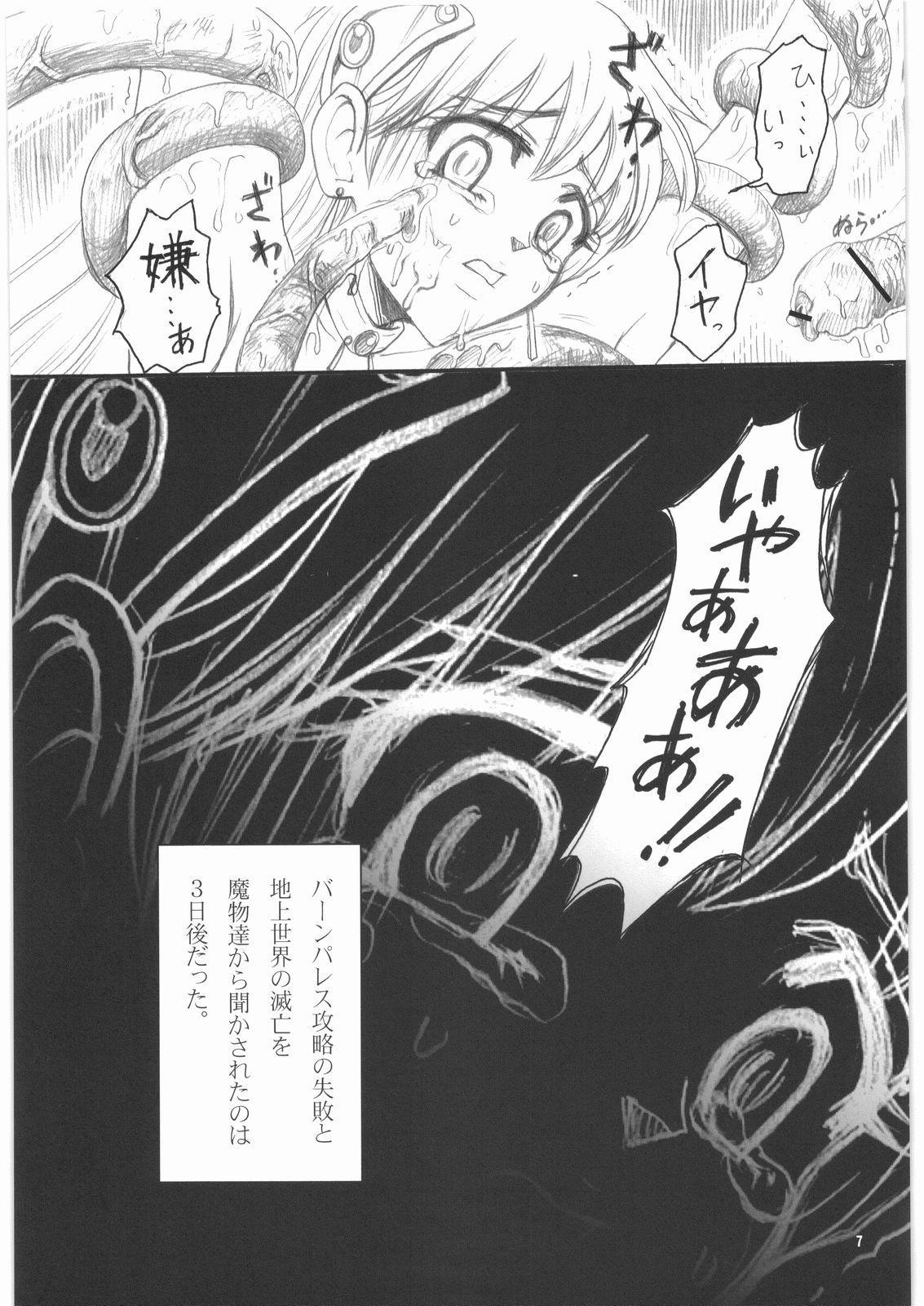 Shokushu Kyousei jutai Maam 5