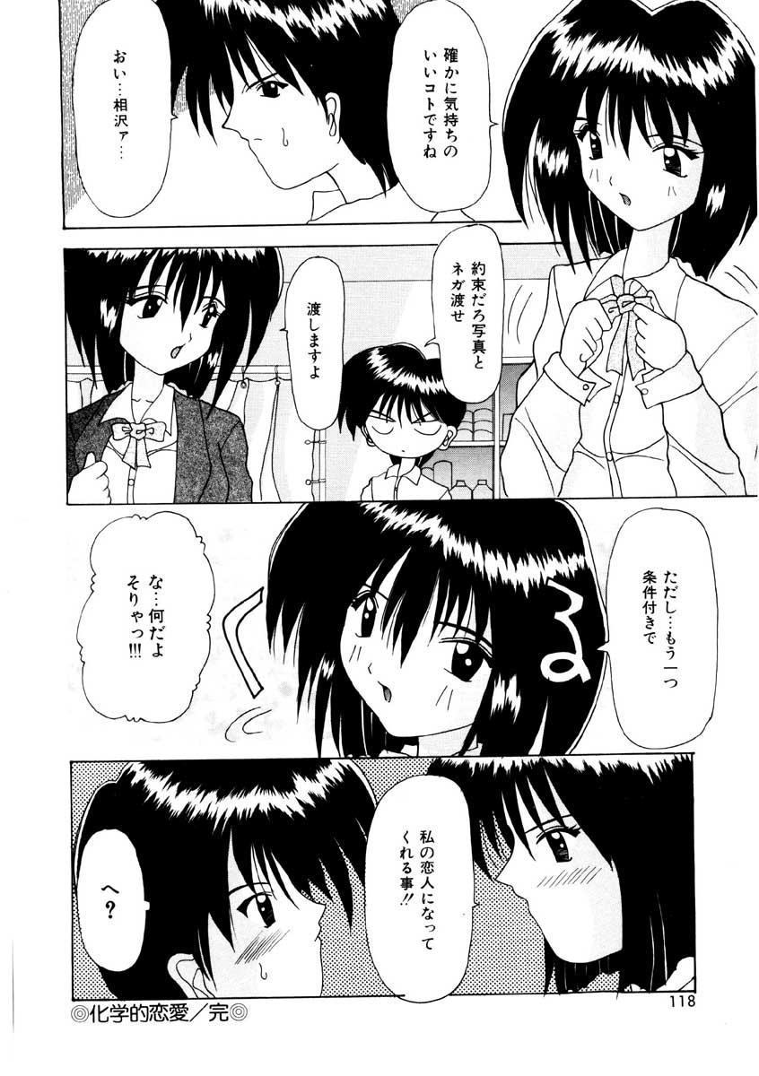 Amai Kuchibiru - Sweet Lip 115