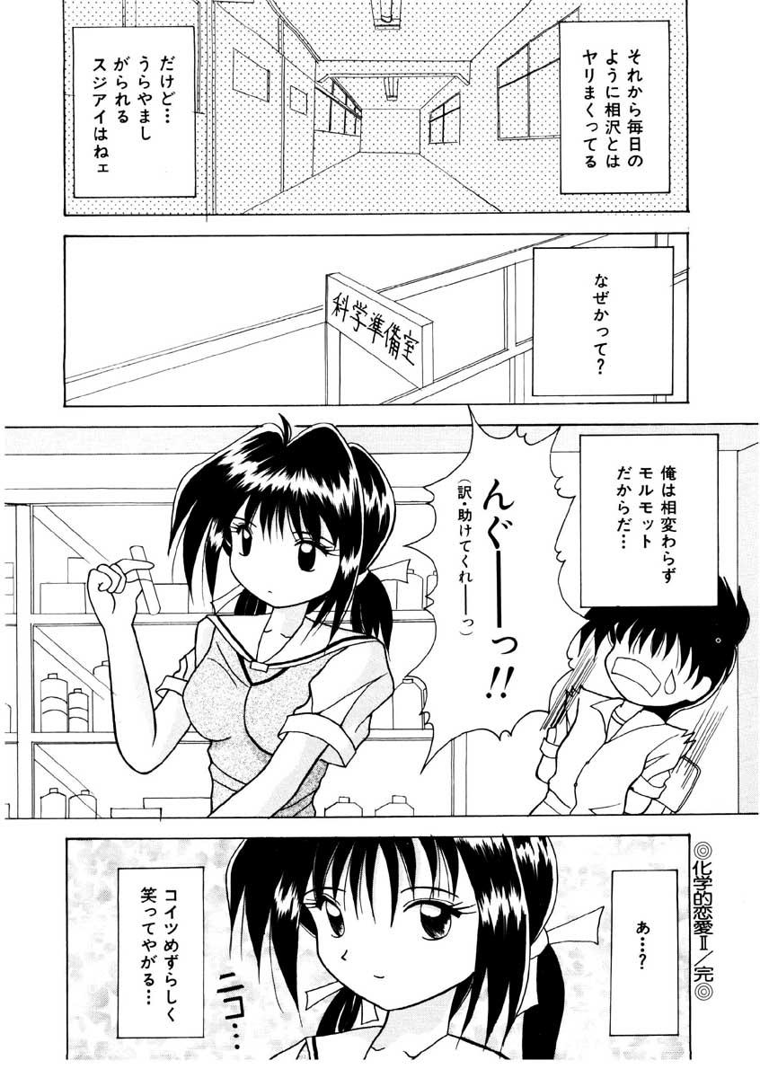 Amai Kuchibiru - Sweet Lip 131