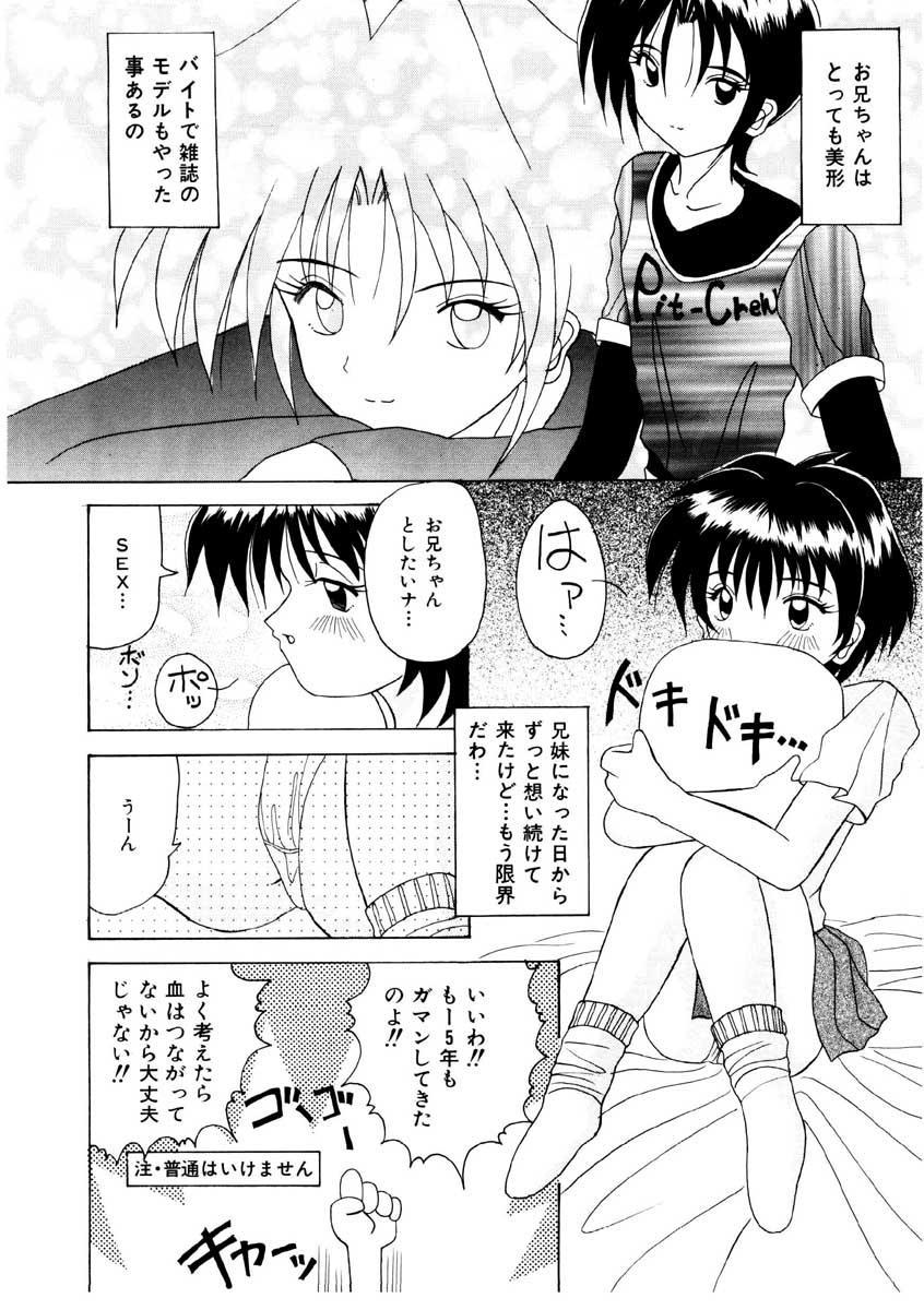 Amai Kuchibiru - Sweet Lip 135