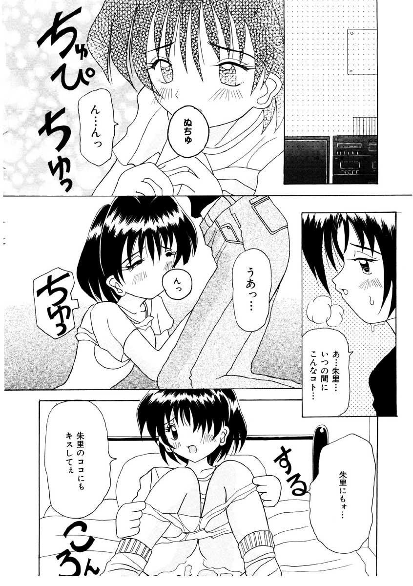 Amai Kuchibiru - Sweet Lip 139