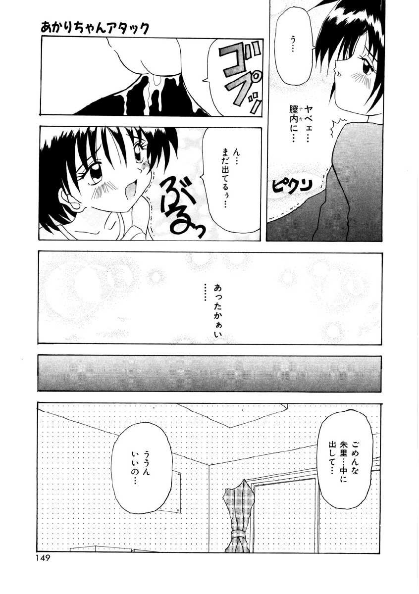 Amai Kuchibiru - Sweet Lip 146