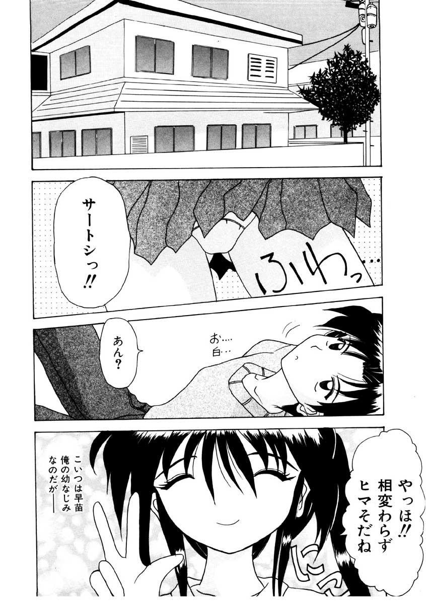 Amai Kuchibiru - Sweet Lip 149