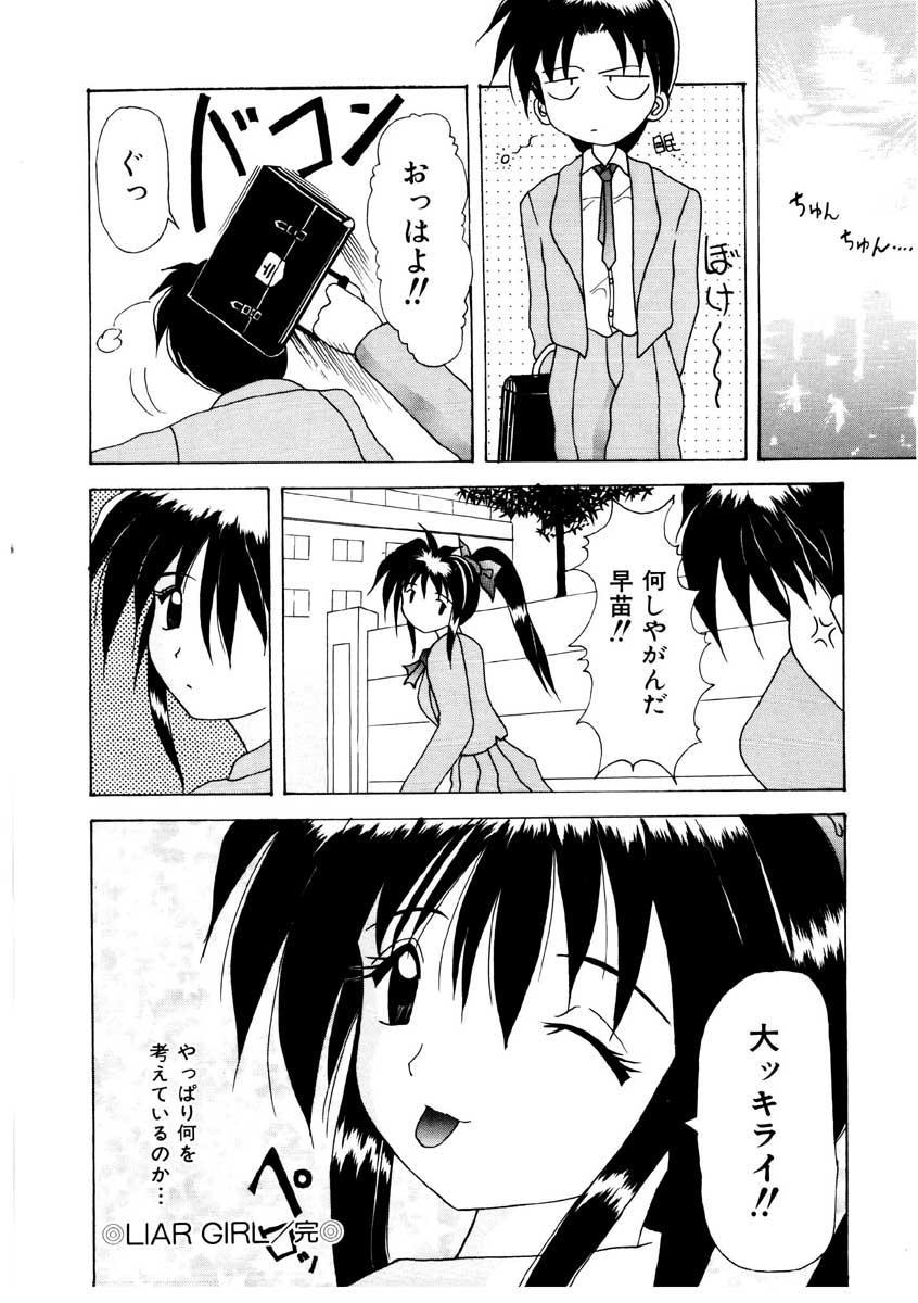 Amai Kuchibiru - Sweet Lip 163