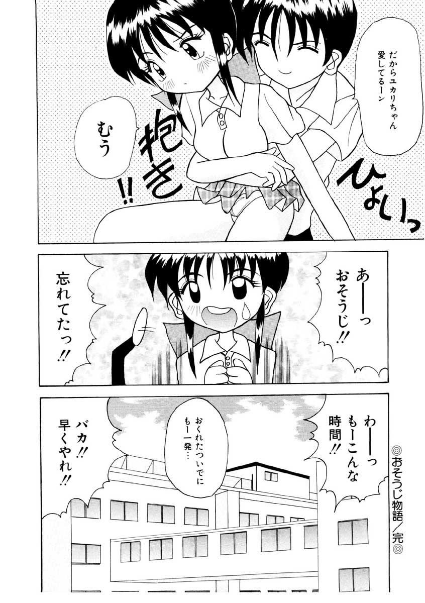 Amai Kuchibiru - Sweet Lip 19