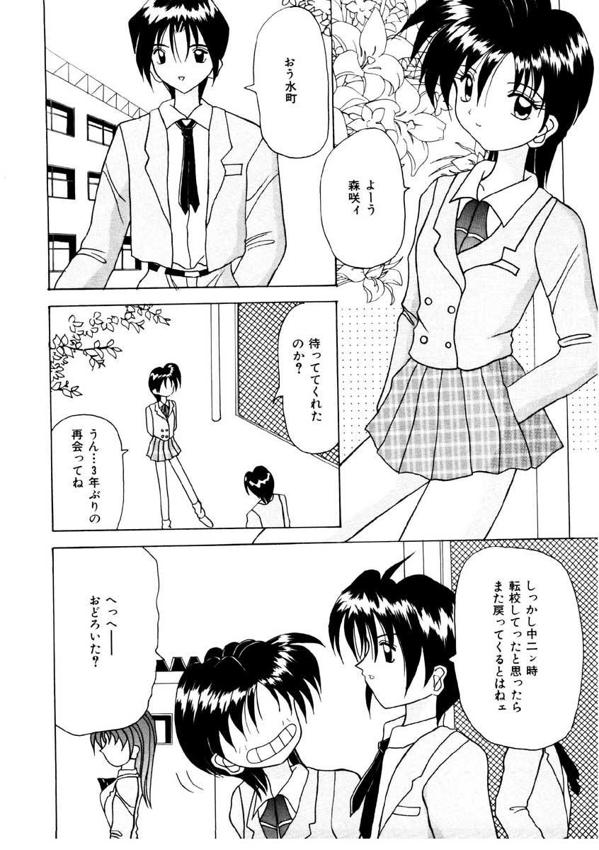 Amai Kuchibiru - Sweet Lip 21