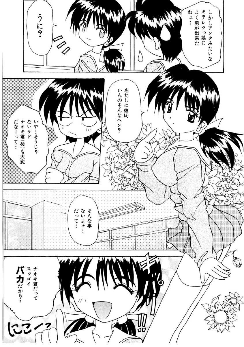Amai Kuchibiru - Sweet Lip 38