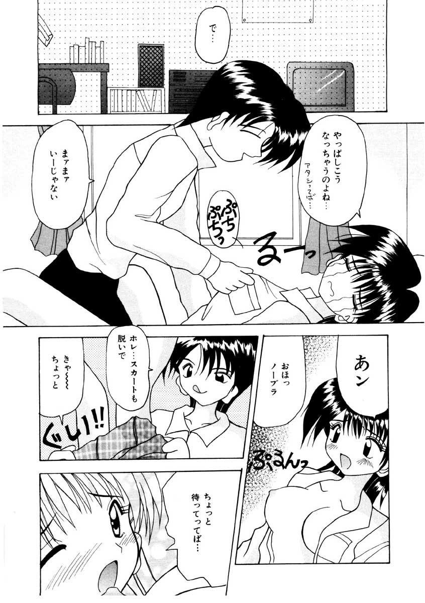 Amai Kuchibiru - Sweet Lip 58