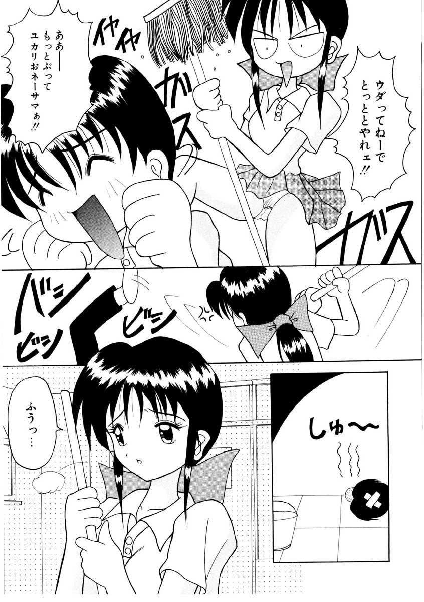 Amai Kuchibiru - Sweet Lip 6