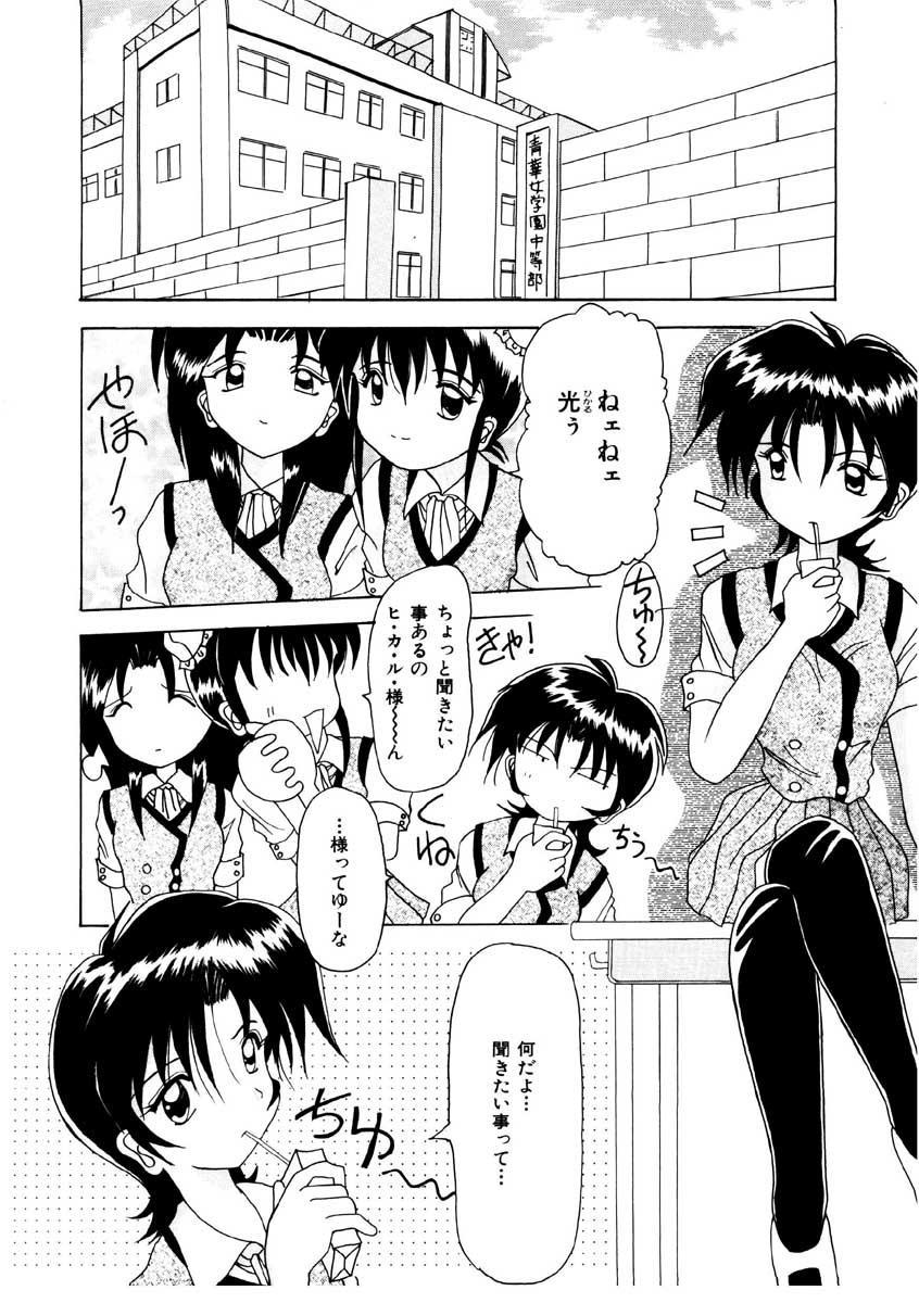 Amai Kuchibiru - Sweet Lip 85