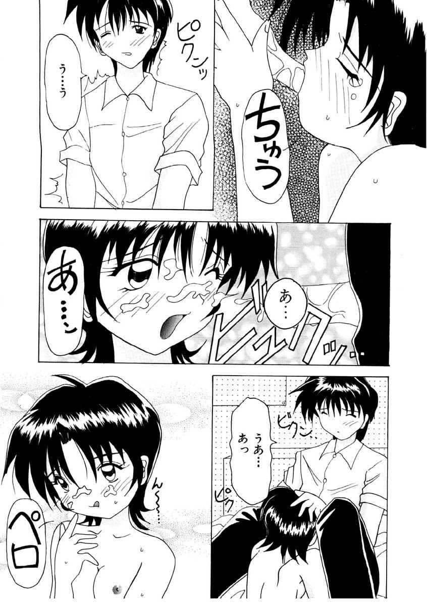 Amai Kuchibiru - Sweet Lip 94