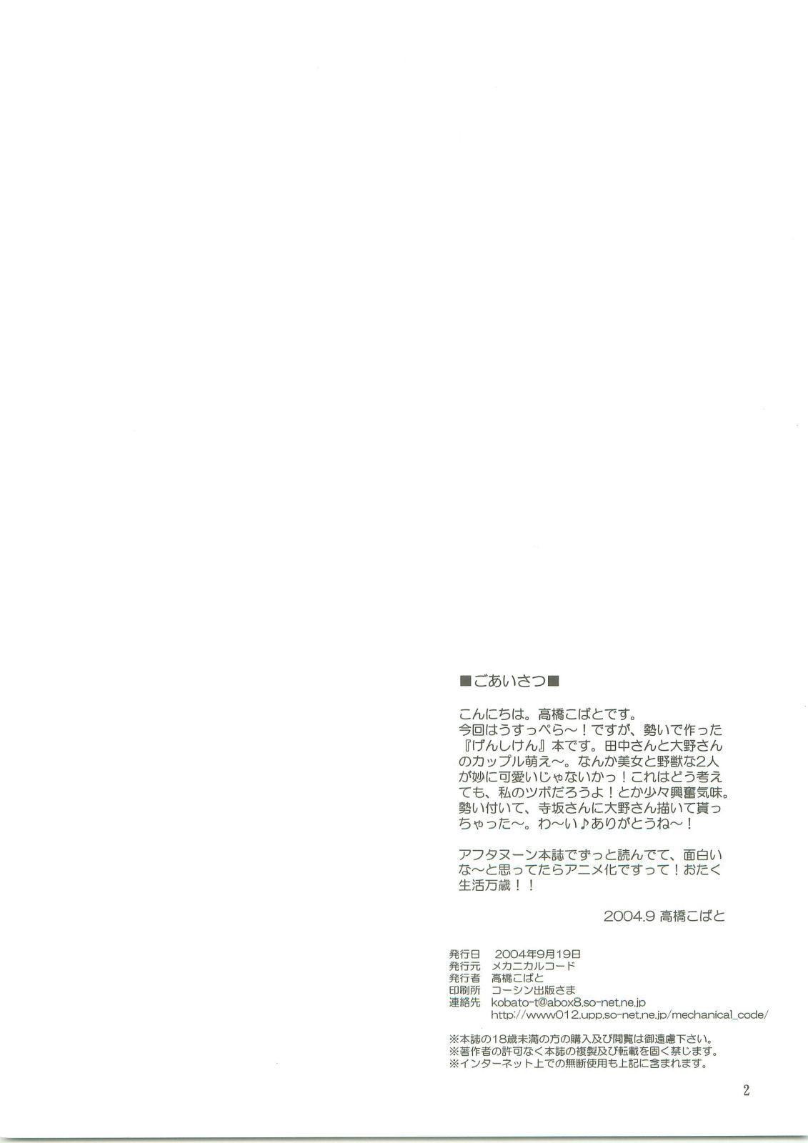 Natsu no Owari 1