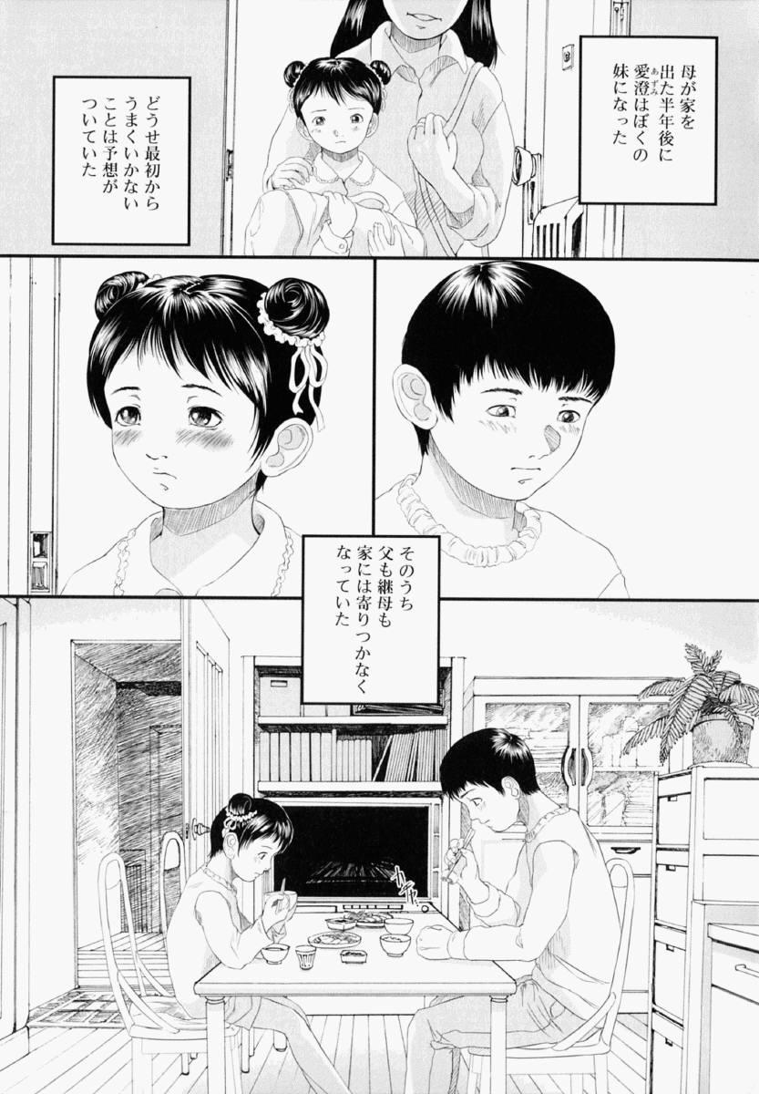 Shoujo Fiction 110