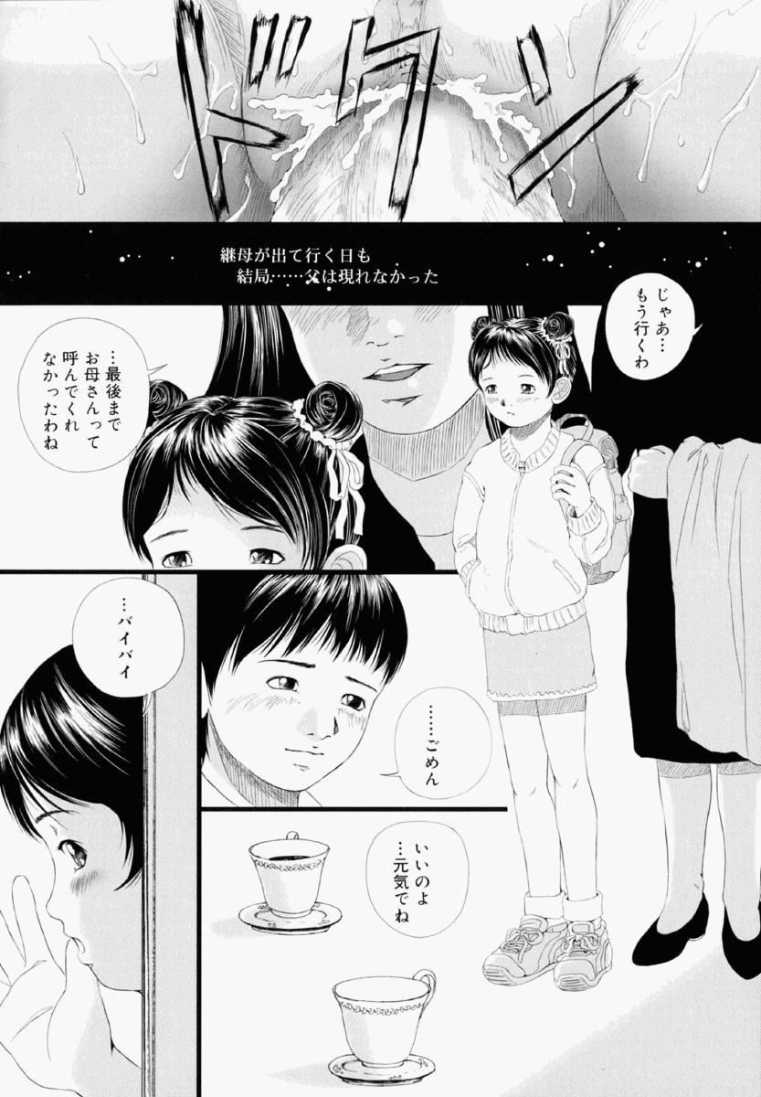 Shoujo Fiction 119