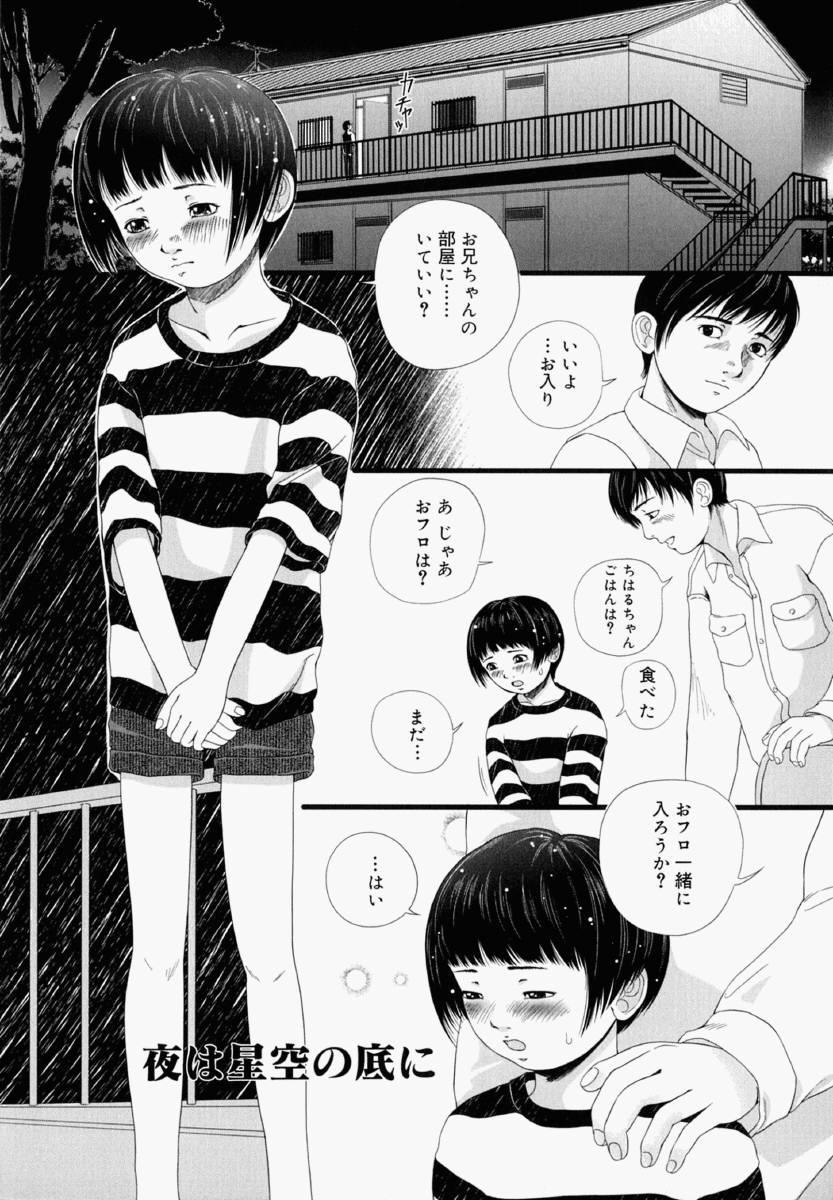 Shoujo Fiction 122