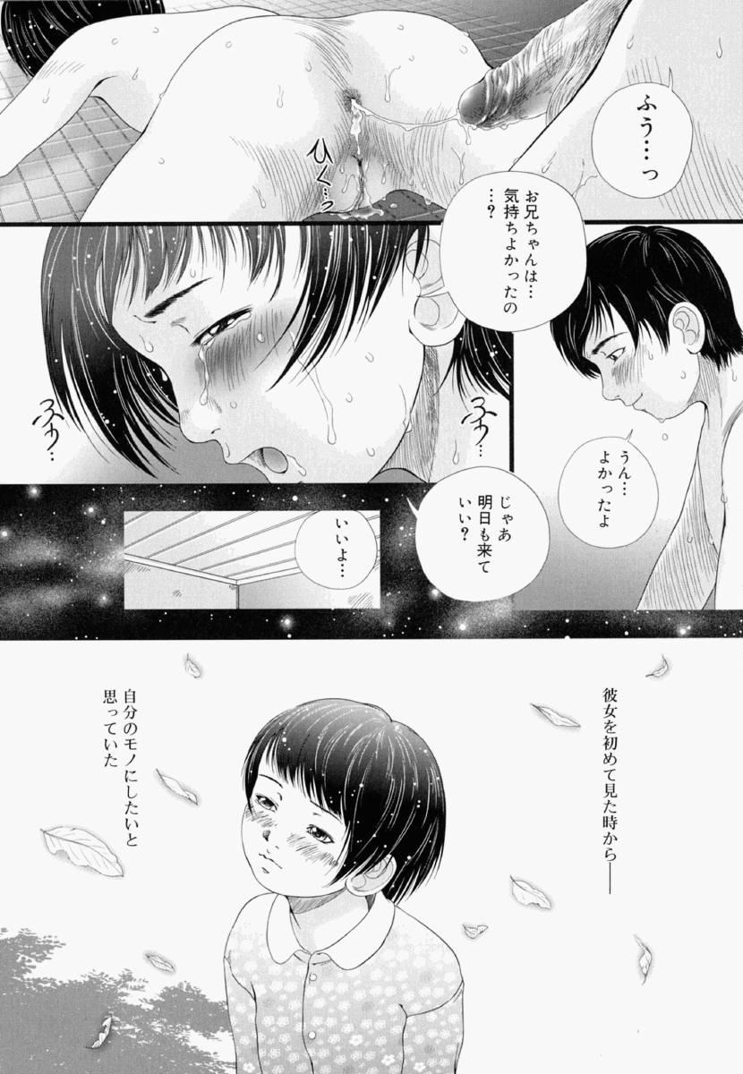 Shoujo Fiction 131
