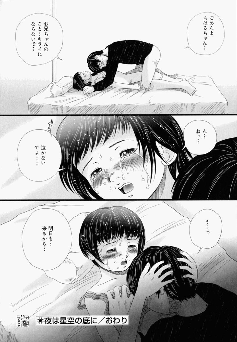 Shoujo Fiction 141