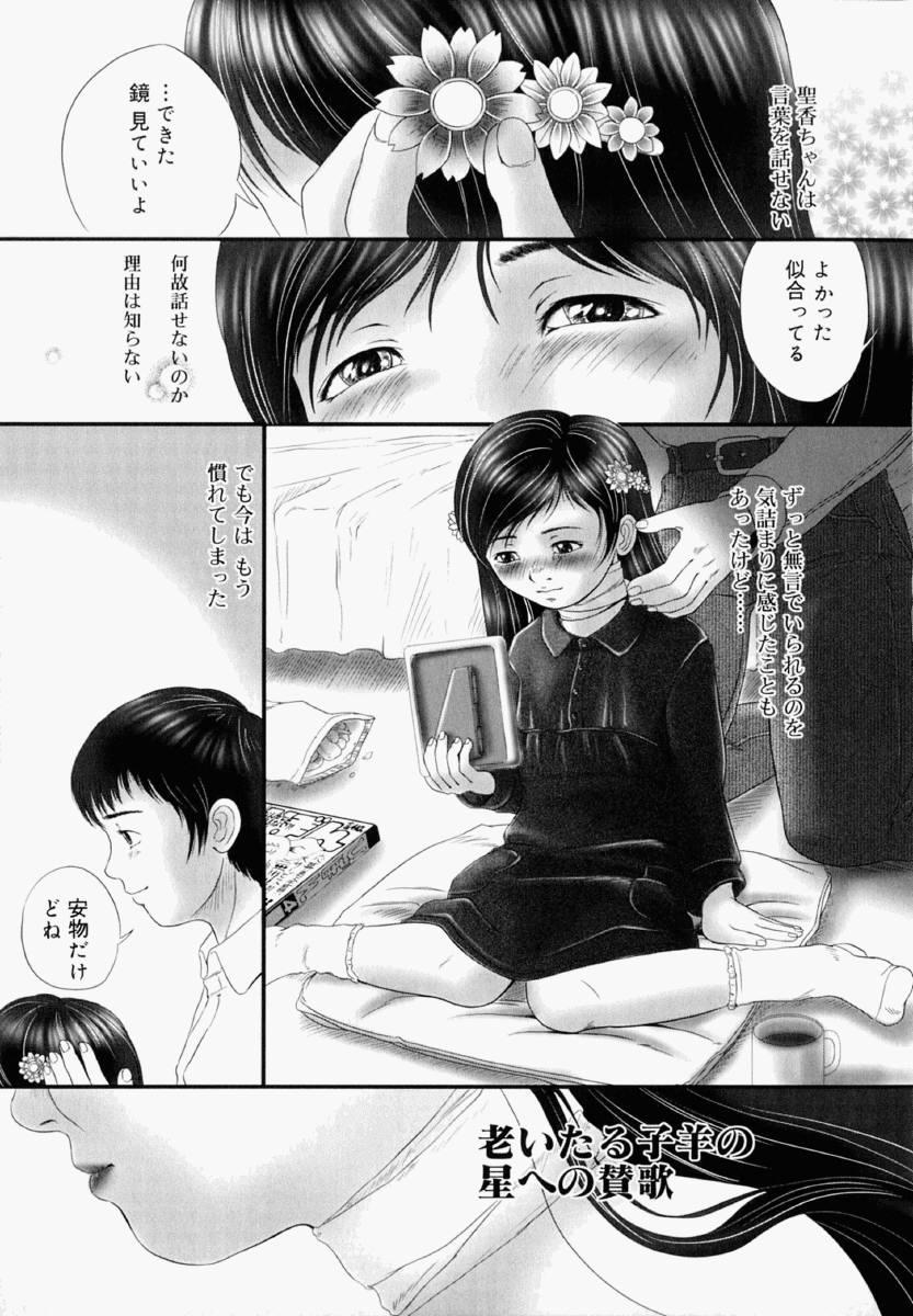 Shoujo Fiction 142