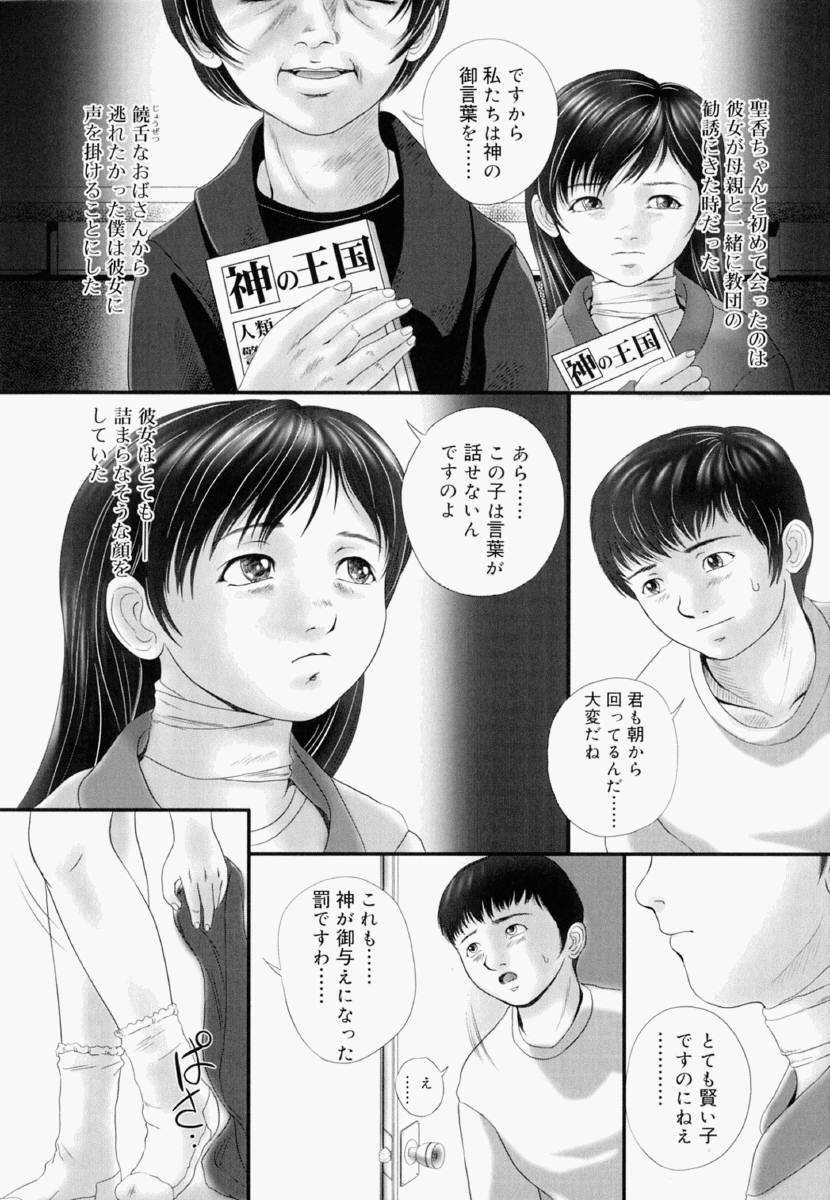 Shoujo Fiction 143