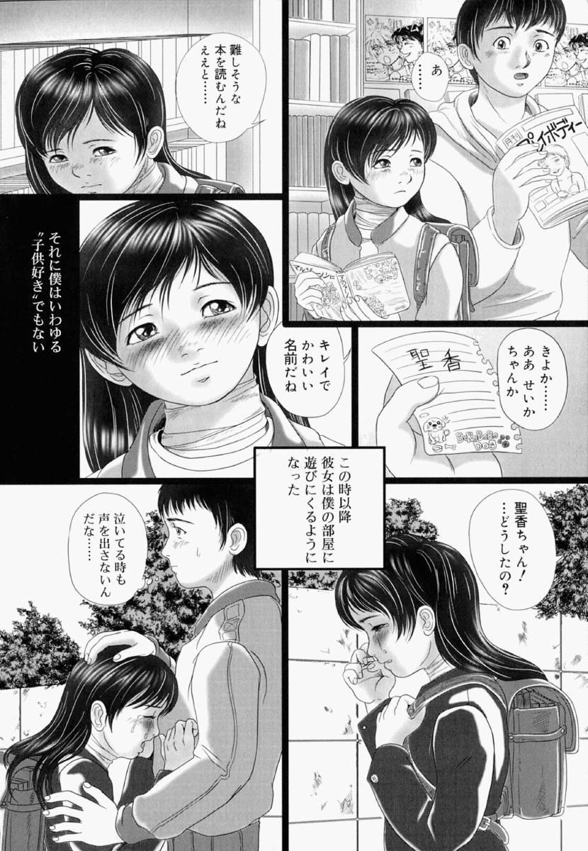 Shoujo Fiction 149