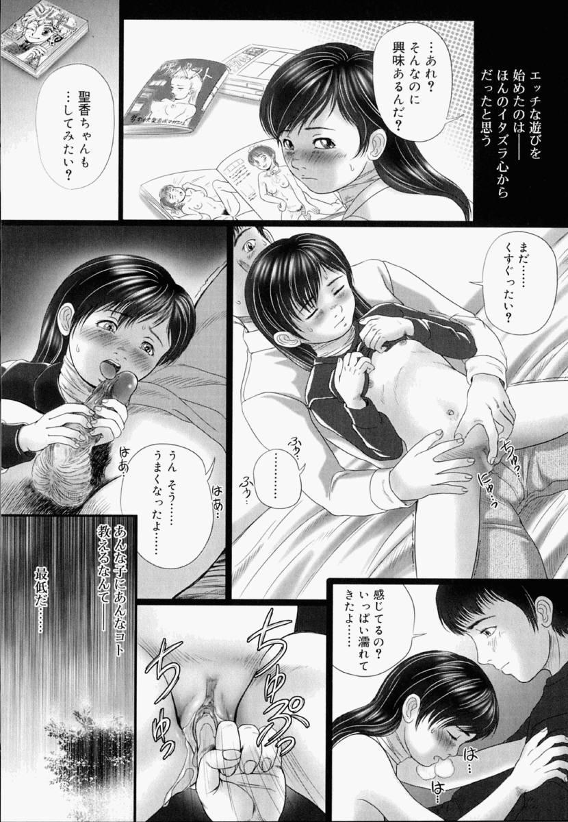 Shoujo Fiction 150