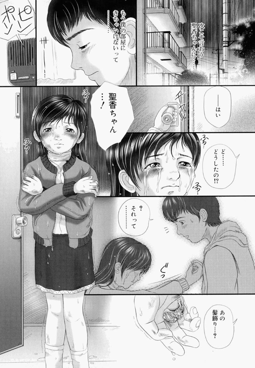 Shoujo Fiction 151