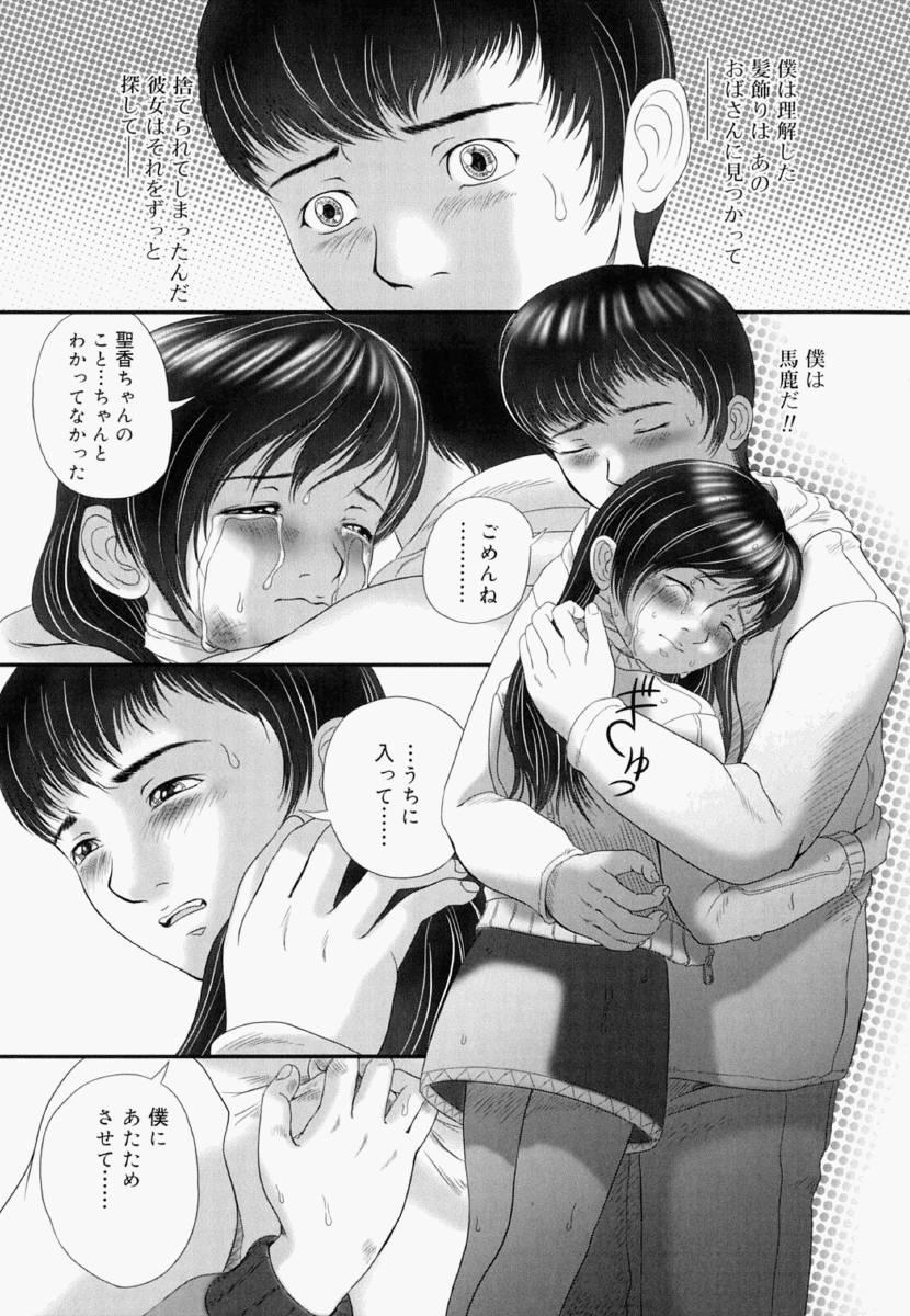 Shoujo Fiction 152