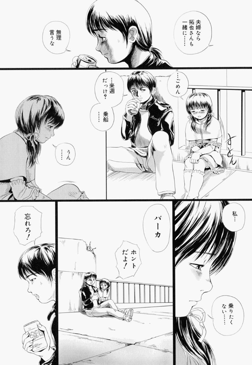 Shoujo Fiction 163