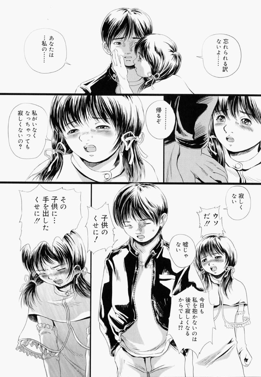 Shoujo Fiction 164