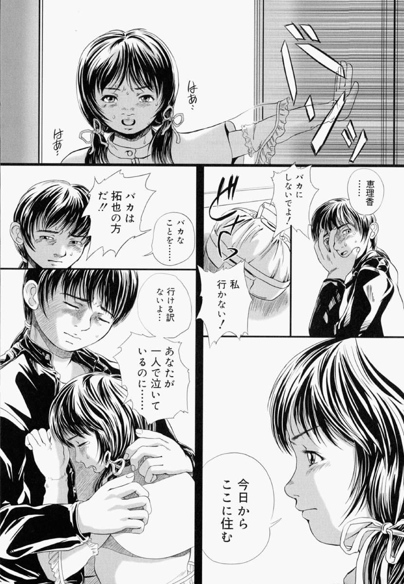 Shoujo Fiction 168