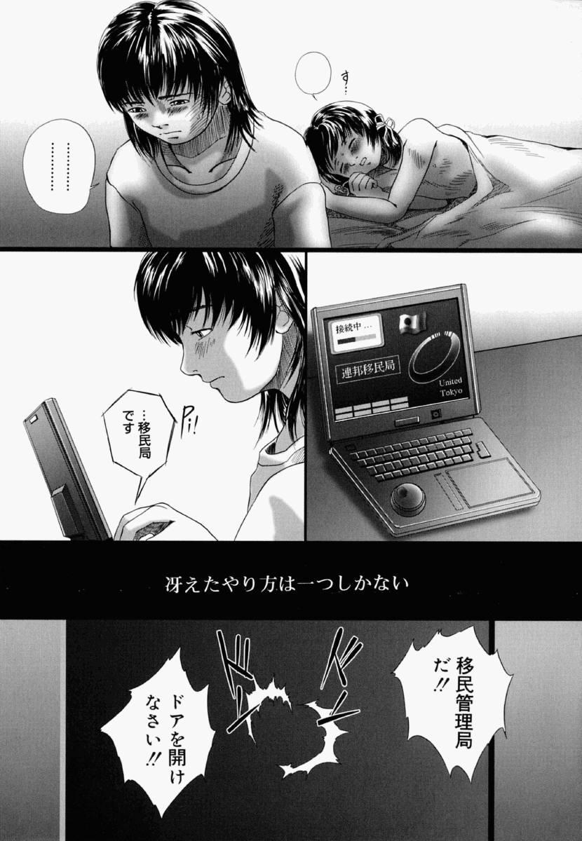 Shoujo Fiction 180