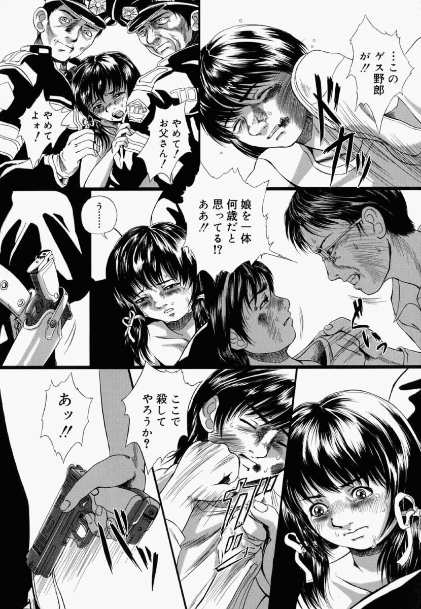Shoujo Fiction 181
