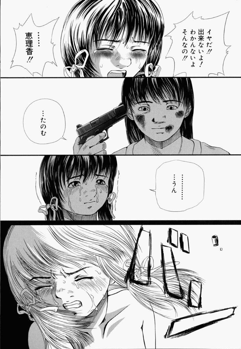 Shoujo Fiction 184