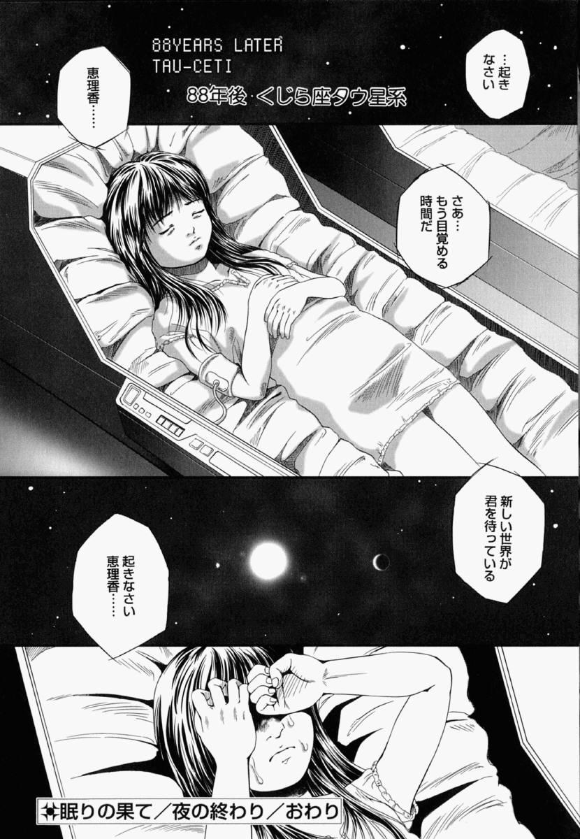 Shoujo Fiction 185