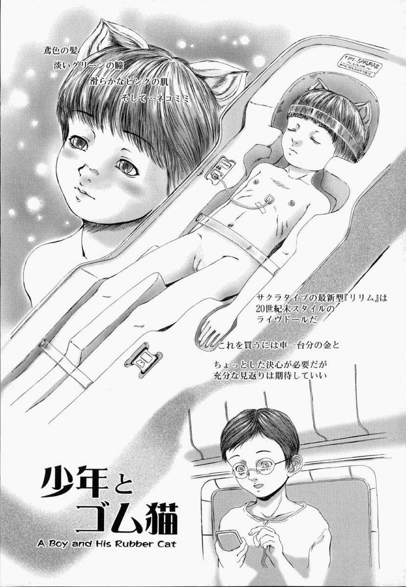 Shoujo Fiction 186