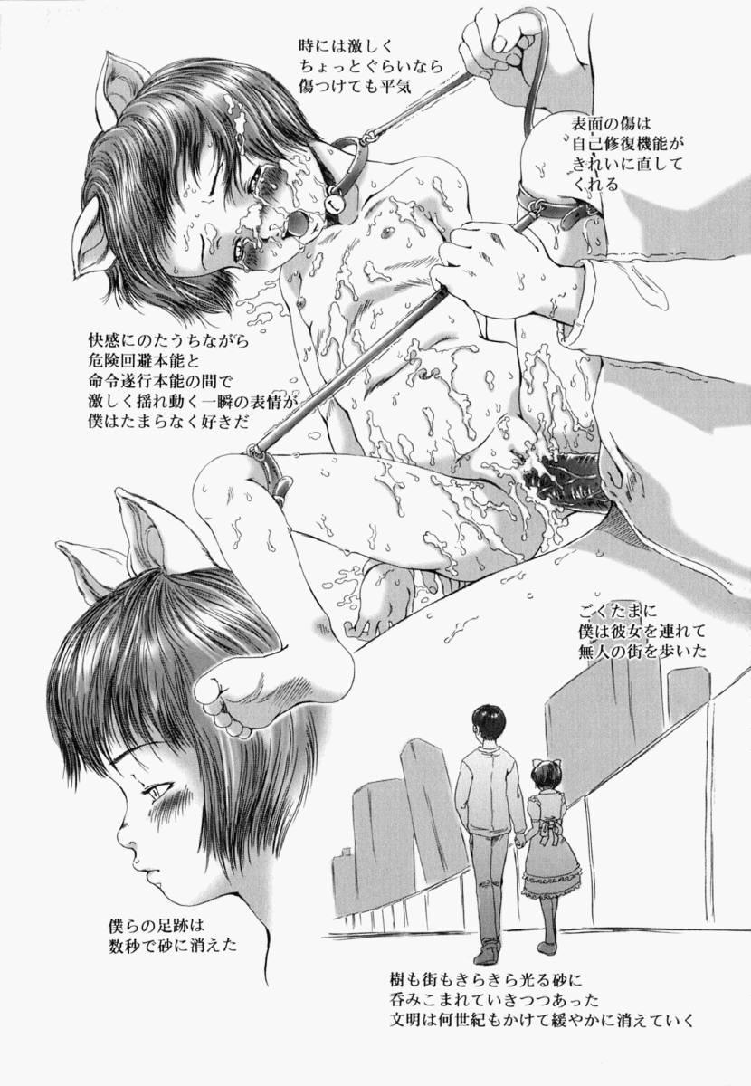 Shoujo Fiction 189