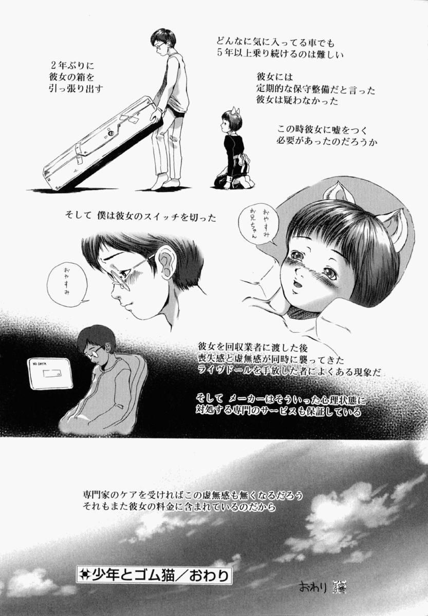 Shoujo Fiction 190