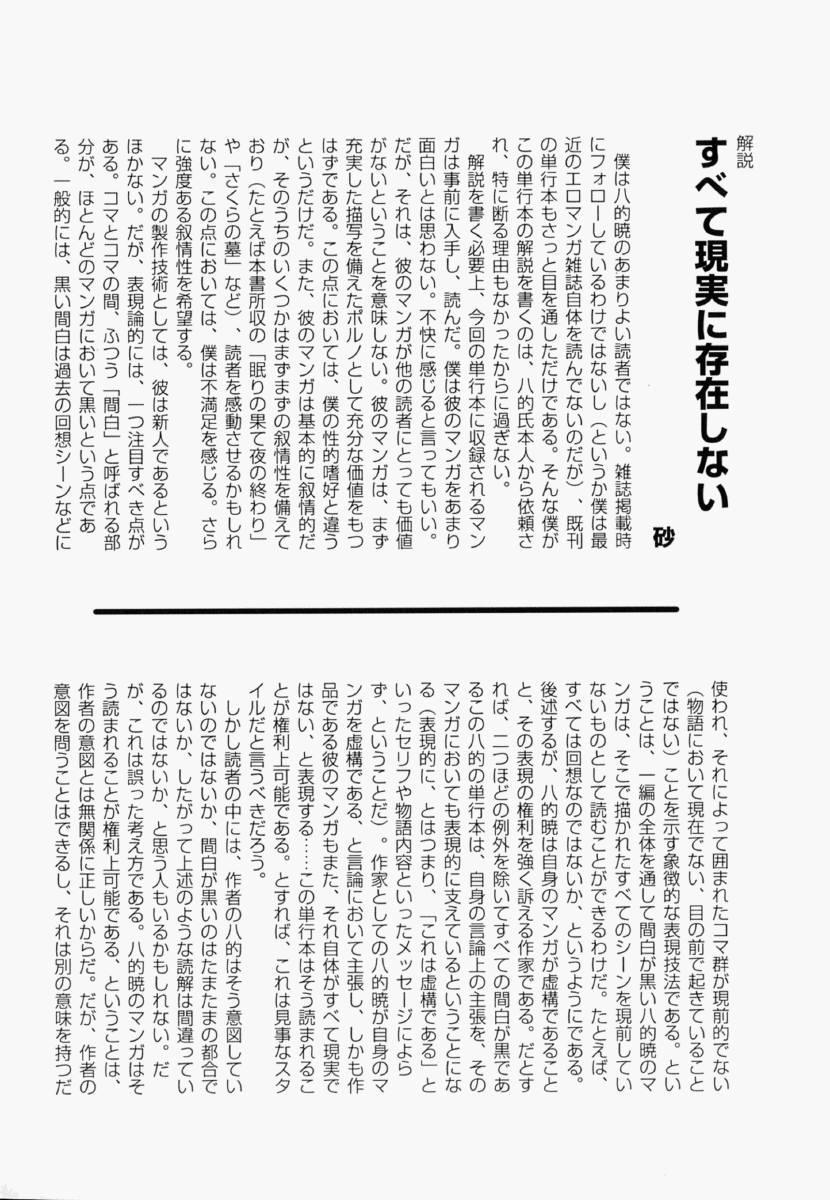 Shoujo Fiction 191