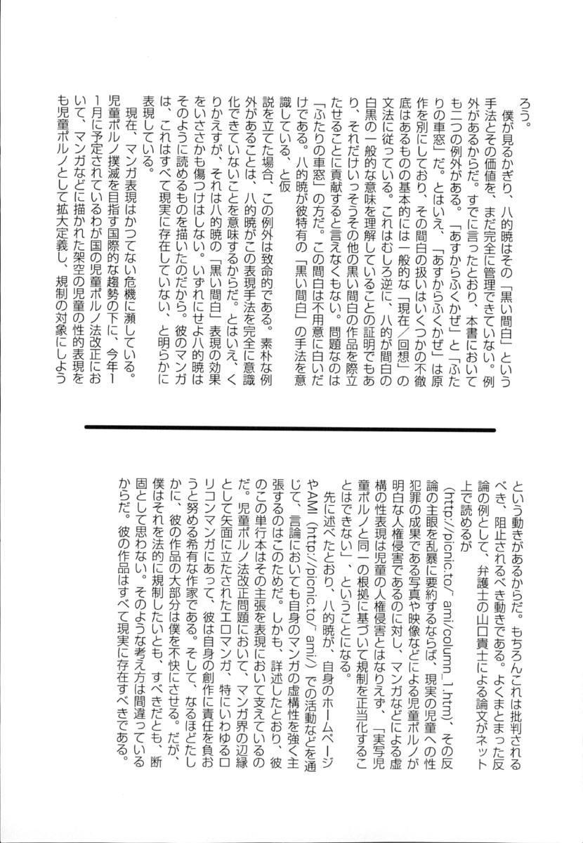 Shoujo Fiction 192