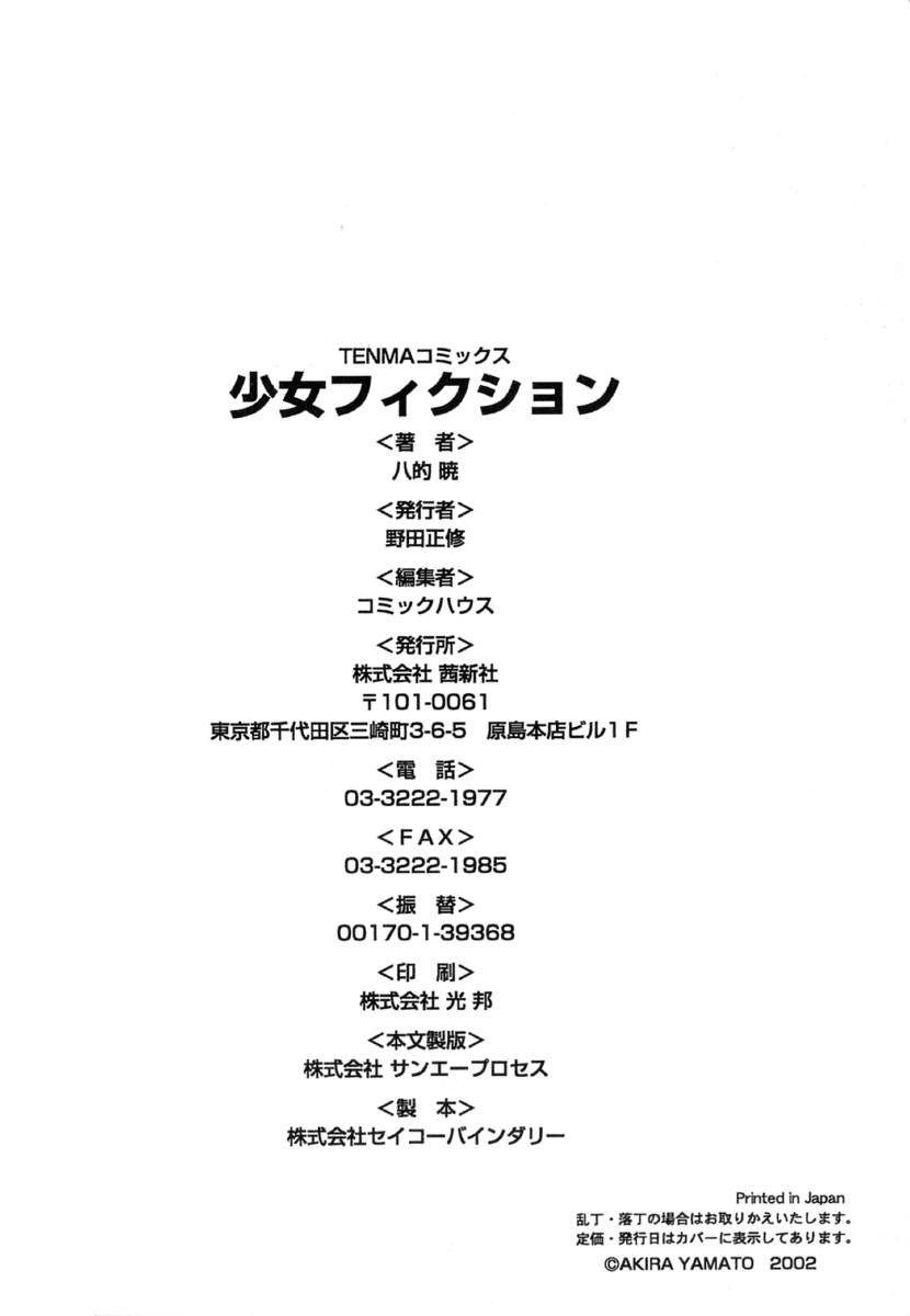 Shoujo Fiction 193