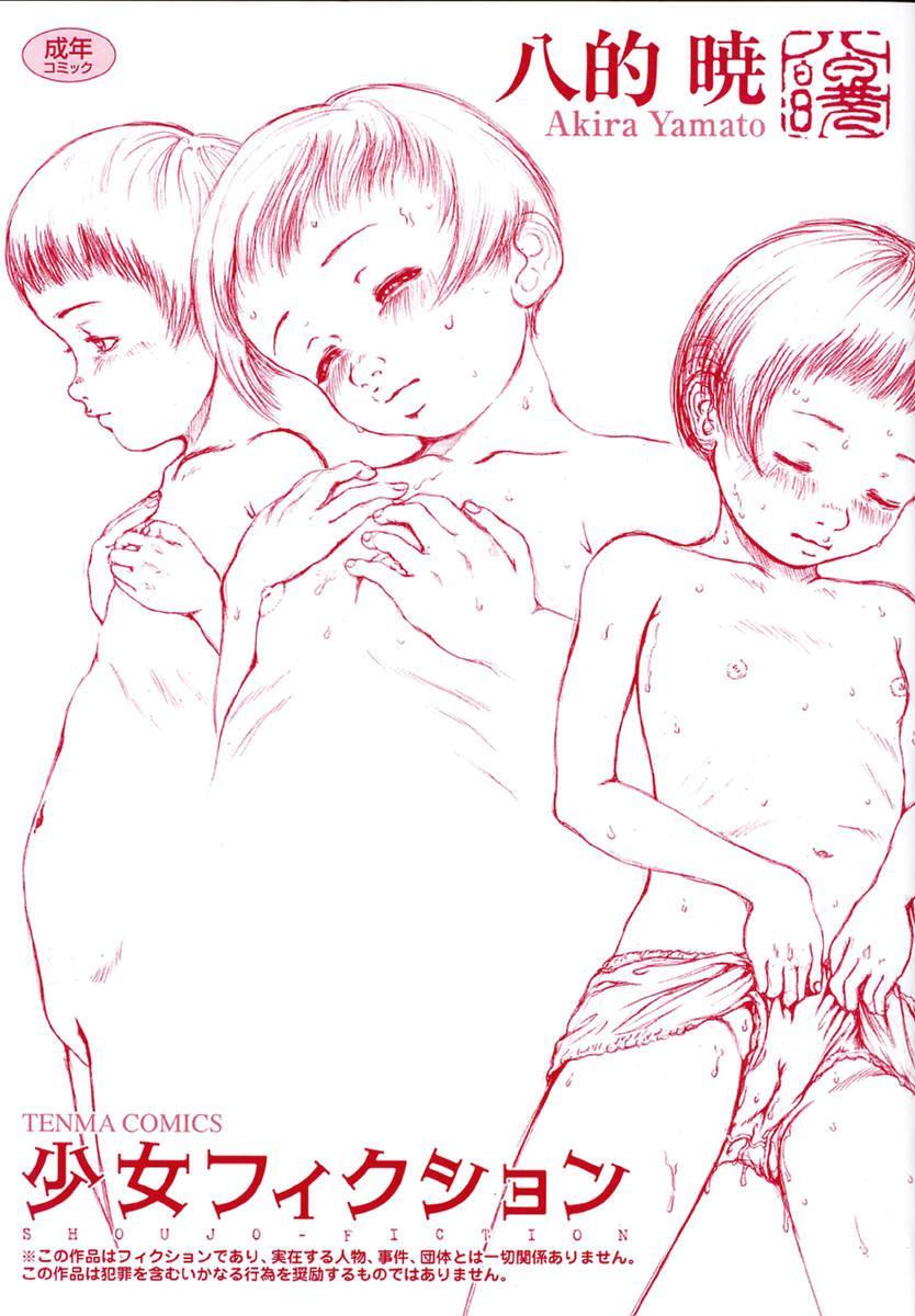 Shoujo Fiction 194