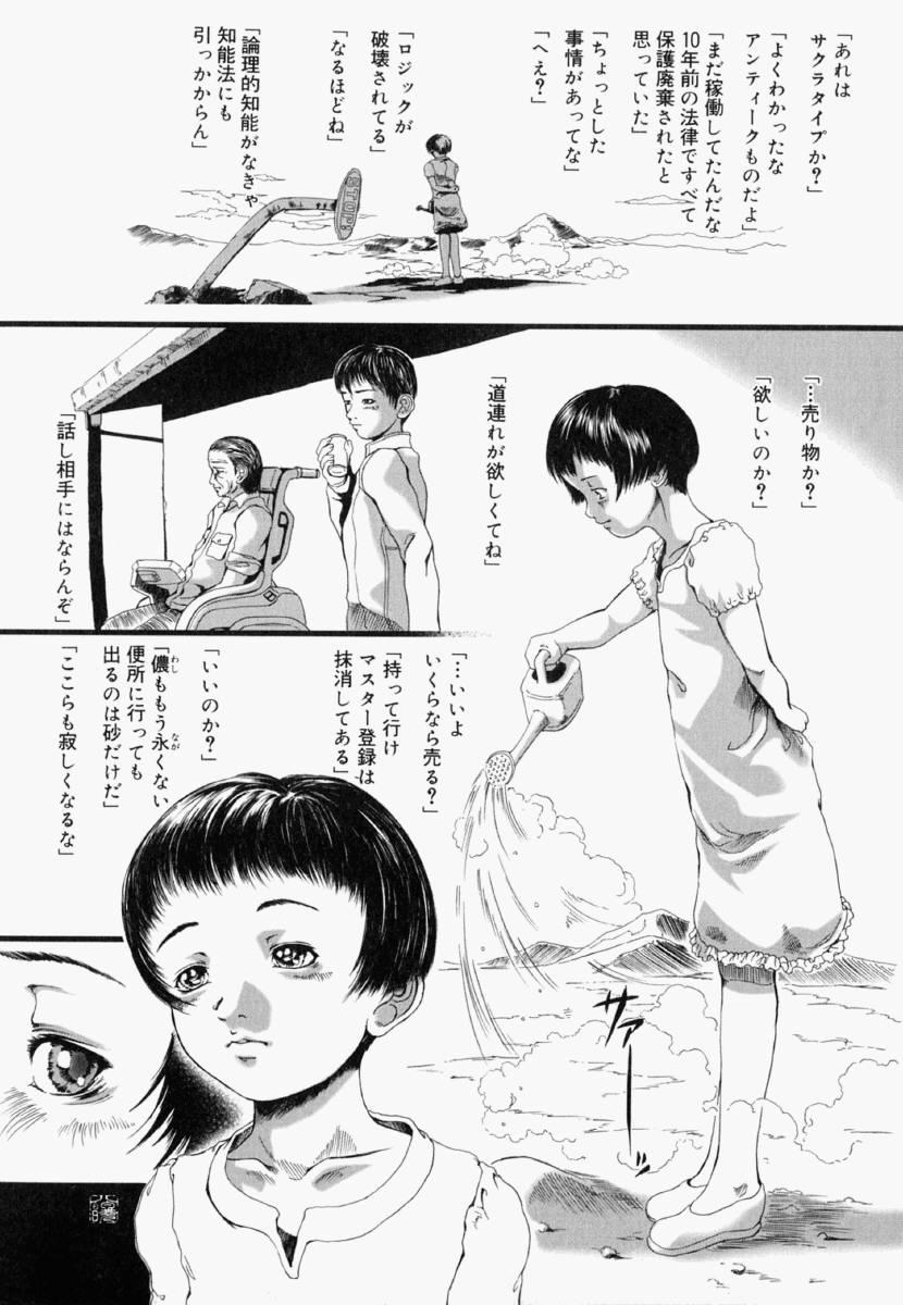 Shoujo Fiction 19