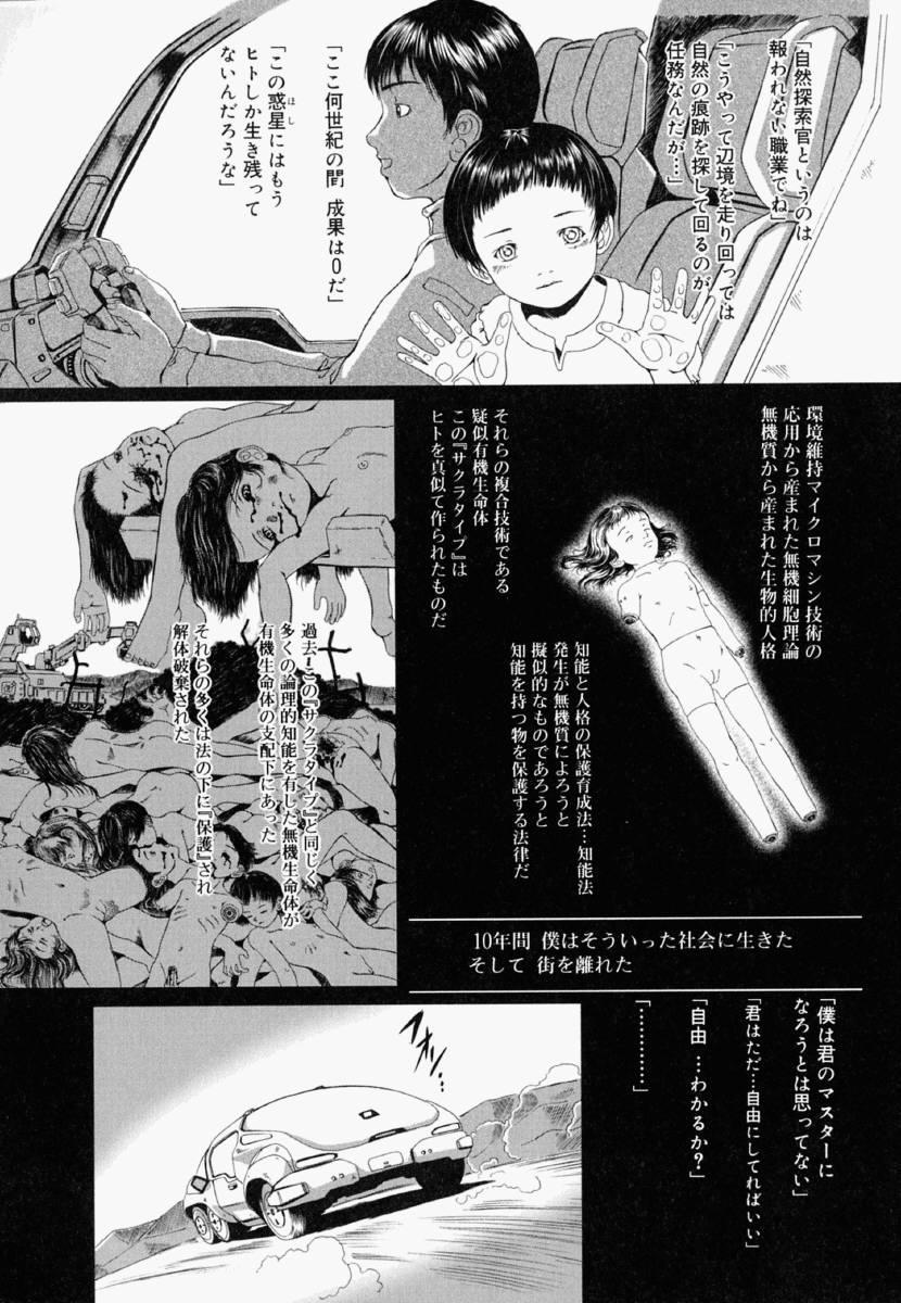 Shoujo Fiction 20