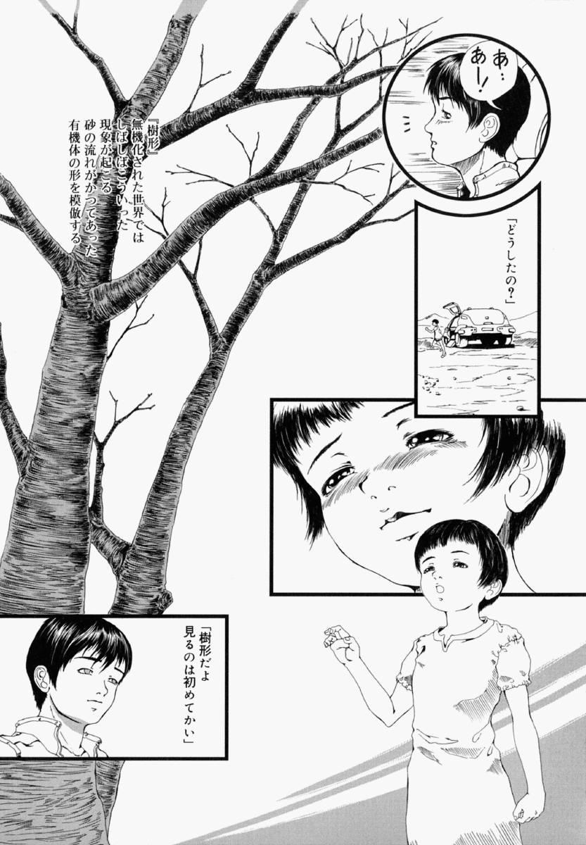 Shoujo Fiction 21